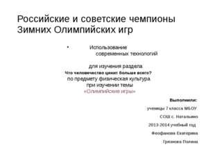 Российские и советские чемпионы Зимних Олимпийских игр Использование современ