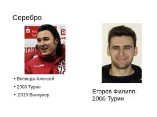 Серебро Воевода Алексей      2006Турин 2010Ванкувер Его