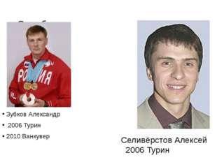 Серебро Зубков Александр     2006Турин 2010Ванкувер Селивё