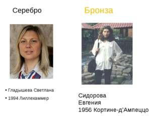 Серебро Гладышева Светлана 1994Лиллехаммер Сидоро