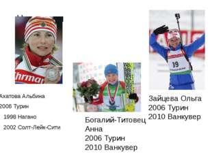 Чемпионы золото Ахатова Альбина 2006Турин 1998Нагано  2002