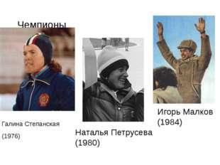 Чемпионы Галина Степанская (1976) Наталья Петрусева (1980) Игорь Малков (1984)