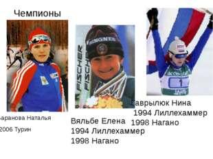 Чемпионы Баранова Наталья 2006Турин Вяльбе Елена