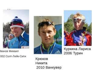 Чемпионы Иванов Михаил 2002Солт-Лейк-Сити Крюков Никита