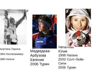 Чемпионы Лазутина Лариса 1994Лиллехаммер 1998Нагано
