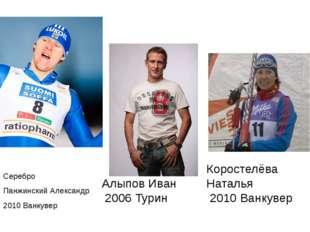Бронза Серебро Панжинский Александр 2010Ванкувер Алыпов Иван
