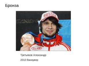 Бронза Третьяков Александр 2010Ванкувер