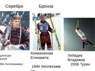 Серебро Бронза Щуплецов Сергей 1994Лиллехаммер Ко