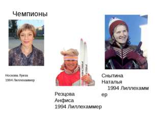 Чемпионы золото Носкова Луиза 1994Лиллехаммер Резцова Анф