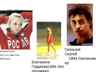 Чемпионы Бережная Елена 2002Солт-Лейк-Сити 1998Нагано  Е