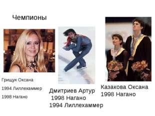 Чемпионы Грищук Оксана 1994Лиллехаммер 1998Нагано Д