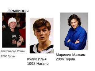 Чемпионы Костомаров Роман 2006Турин Кулик Илья