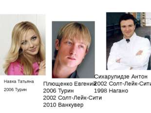 Чемпионы Навка Татьяна 2006Турин Плющенко Евгений 2