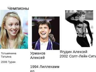 Чемпионы Тотьмянина Татьяна 2006Турин Урманов