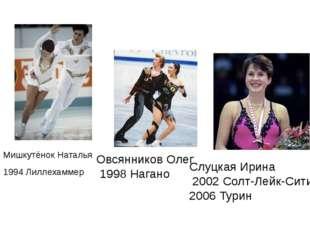 Серебро Мишкутёнок Наталья 1994Лиллехаммер Овсянников Олег