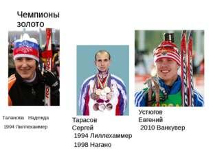 Чемпионы золото Таланова Надежда 1994Лиллехаммер Тарас