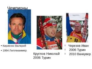 Чемпионы Серебро Кириенко Валерий 1994Лиллехаммер Круглов Никола