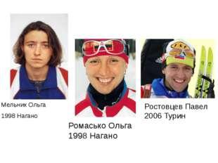 Серебро Мельник Ольга 1998Нагано Ромасько Ольга