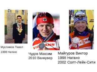 Бронза Муслимов Павел 1998Нагано Чудов Ма