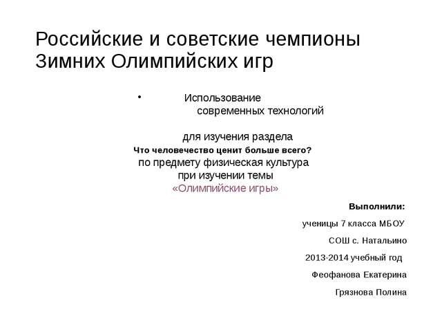 Российские и советские чемпионы Зимних Олимпийских игр Использование современ...