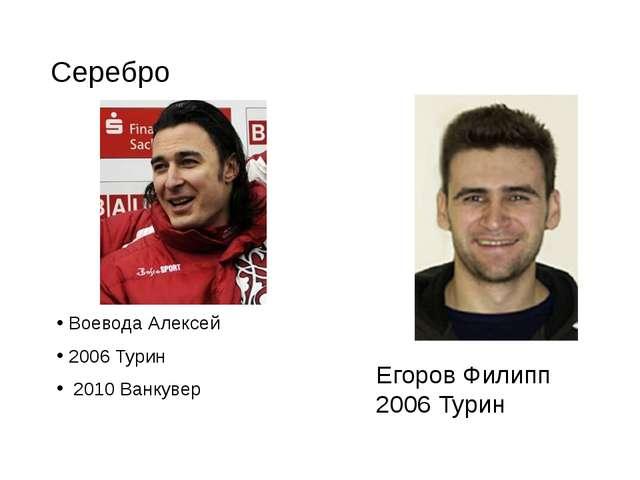 Серебро Воевода Алексей      2006Турин 2010Ванкувер Его...