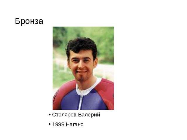Бронза Столяров Валерий 1998Нагано