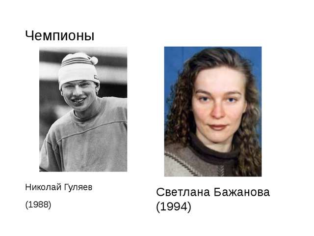 Чемпионы Николай Гуляев (1988) Светлана Бажанова (1994)