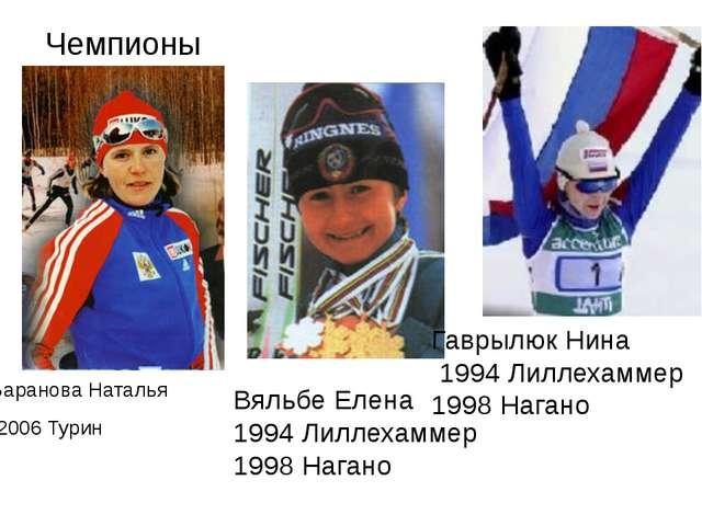 Чемпионы Баранова Наталья 2006Турин Вяльбе Елена...