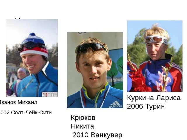 Чемпионы Иванов Михаил 2002Солт-Лейк-Сити Крюков Никита...