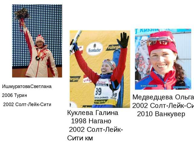 Чемпионы золото ИшмуратоваСветлана  2006Турин 2002Солт...