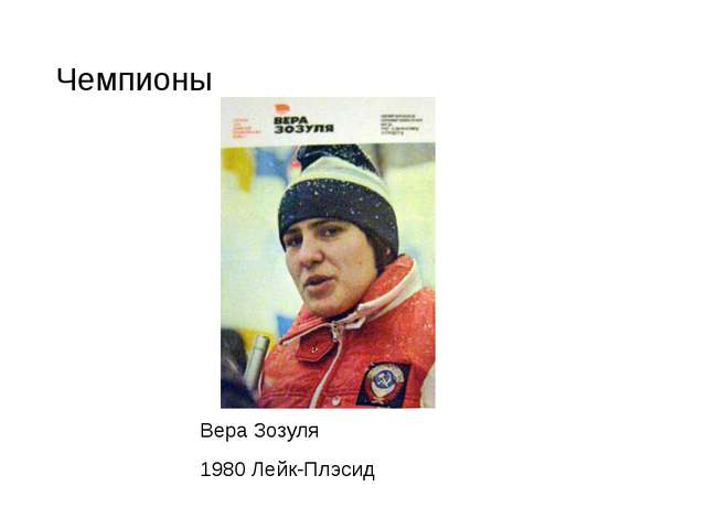 Чемпионы Вера Зозуля 1980 Лейк-Плэсид