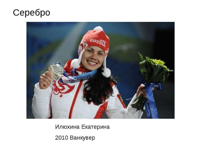 Серебро Илюхина Екатерина 2010Ванкувер