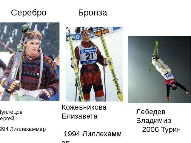 Серебро Бронза Щуплецов Сергей 1994Лиллехаммер Ко...