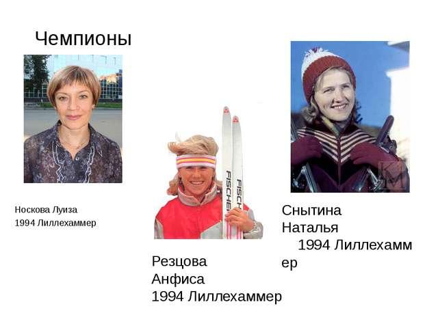 Чемпионы золото Носкова Луиза 1994Лиллехаммер Резцова Анф...