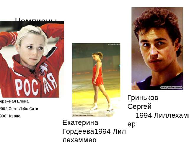 Чемпионы Бережная Елена 2002Солт-Лейк-Сити 1998Нагано  Е...