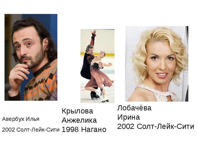 Серебро Авербух Илья 2002Солт-Лейк-Сити Крылова Анжел...