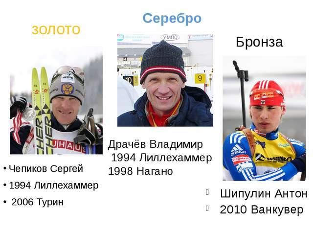 Бронза Чепиков Сергей 1994Лиллехаммер 2006Турин зол...