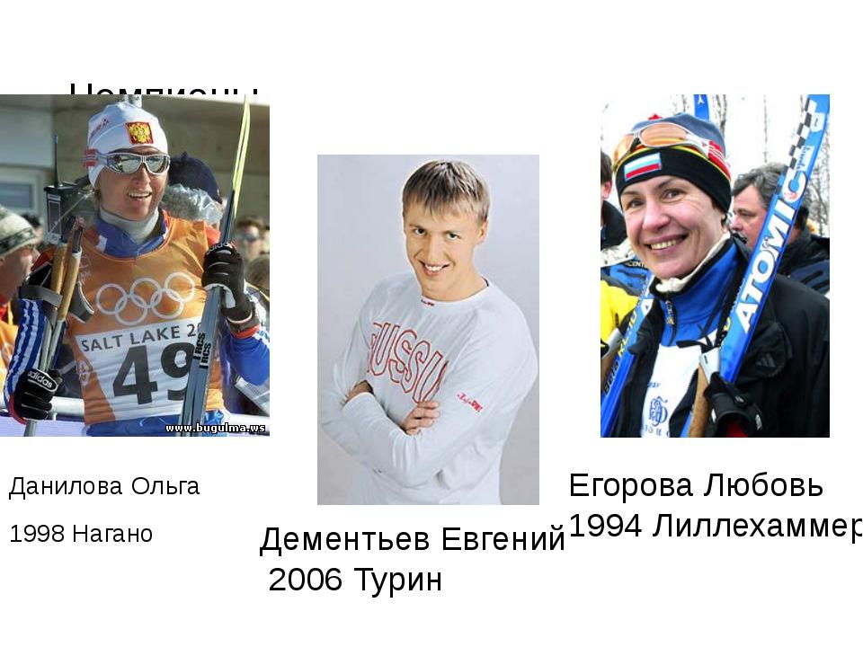 Чемпионы Данилова Ольга 1998Нагано Дементьев Евгений...