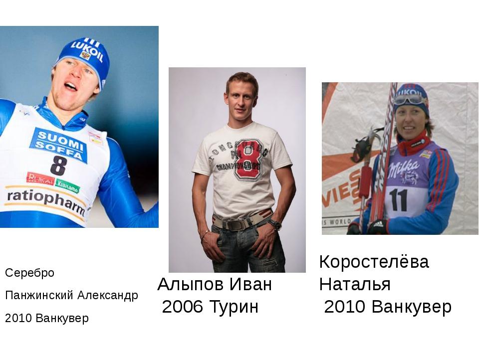 Бронза Серебро Панжинский Александр 2010Ванкувер Алыпов Иван...