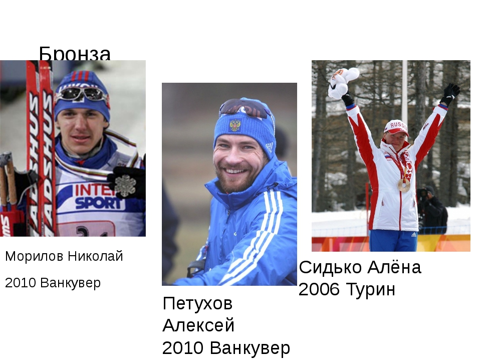 Бронза Морилов Николай 2010Ванкувер Петухов Алексей...