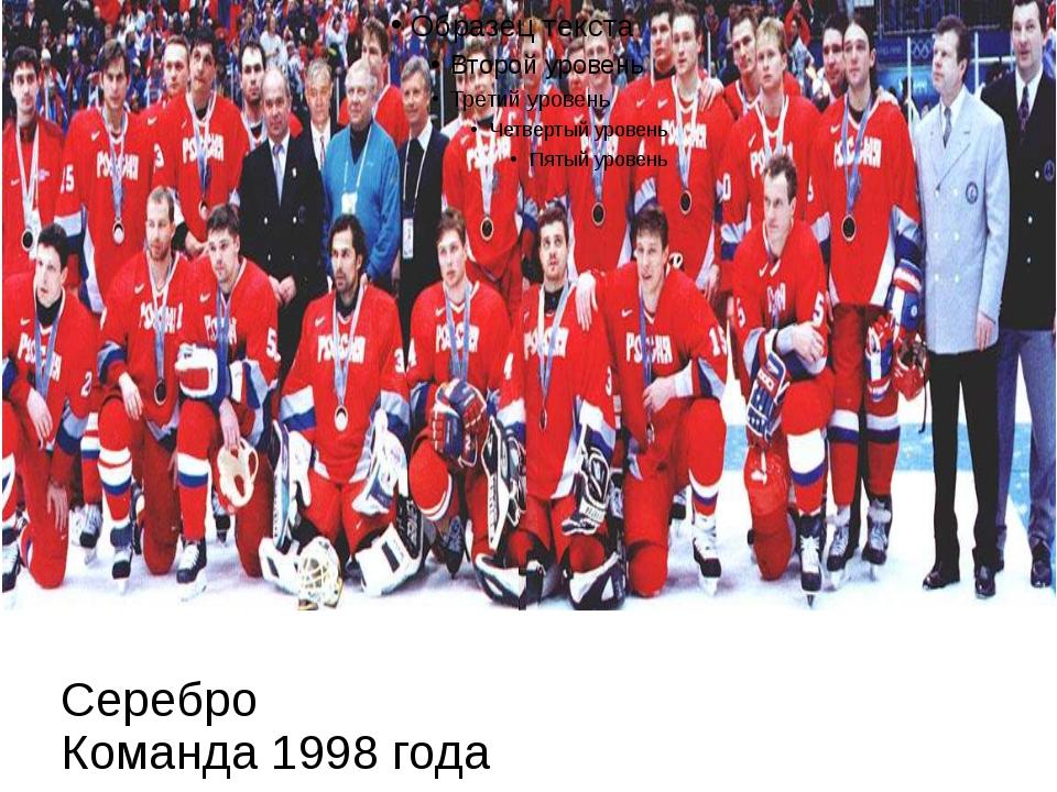 Серебро Команда 1998 года