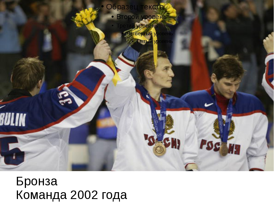 Бронза Команда 2002 года