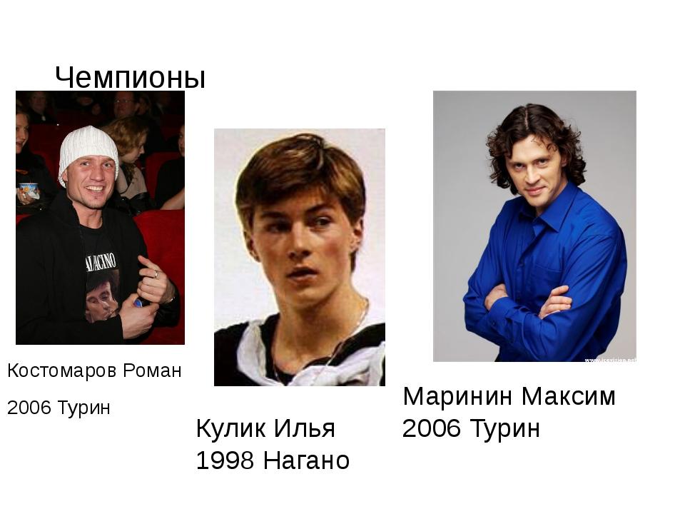 Чемпионы Костомаров Роман 2006Турин Кулик Илья...