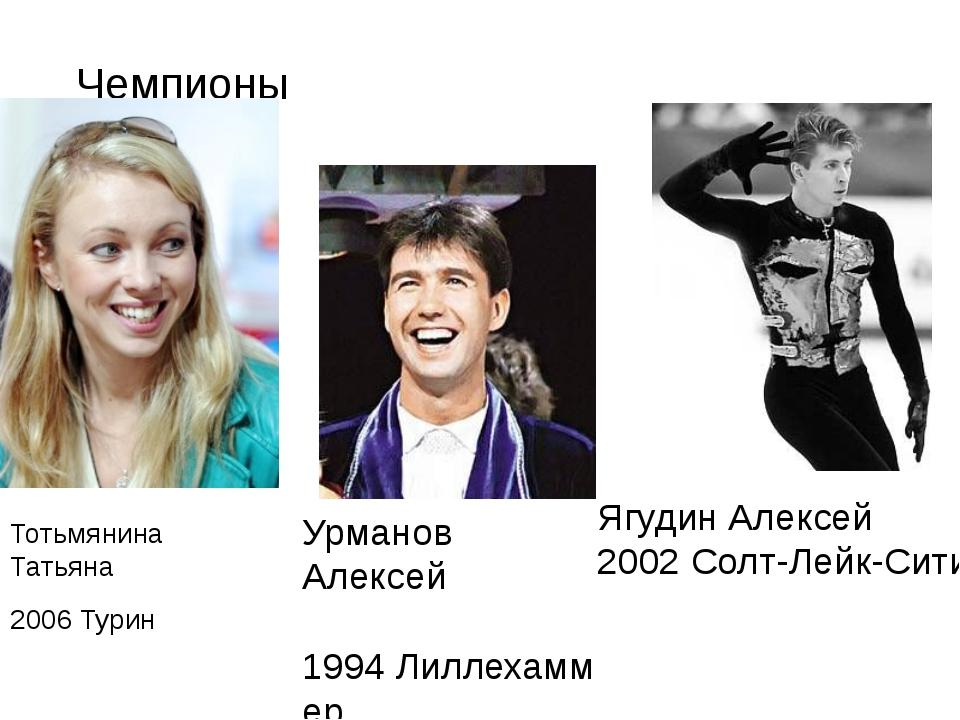 Чемпионы Тотьмянина Татьяна 2006Турин Урманов...