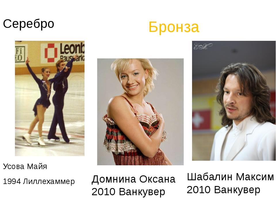 Серебро Усова Майя 1994Лиллехаммер Бронза  Домнин...
