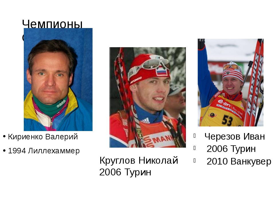 Чемпионы Серебро Кириенко Валерий 1994Лиллехаммер Круглов Никола...