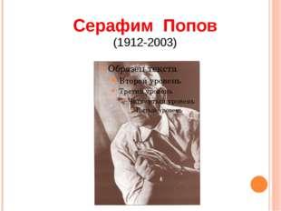 Серафим Попов (1912-2003)