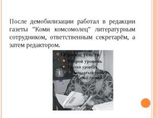 """После демобилизации работал в редакции газеты """"Коми комсомолец"""" литературным"""