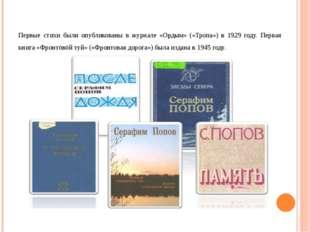Первые стихи были опубликованы в журнале «Ордым» («Тропа») в 1929 году. Перв