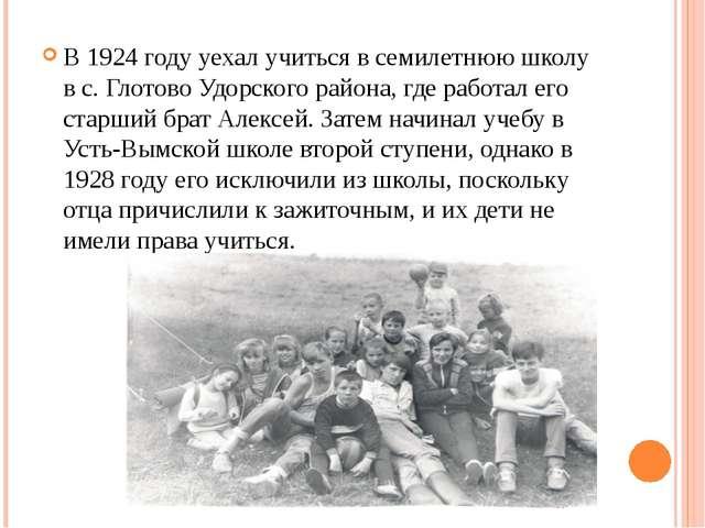 В 1924 году уехал учиться в семилетнюю школу в с. Глотово Удорского района,...